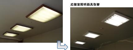 応接室照明器具取替