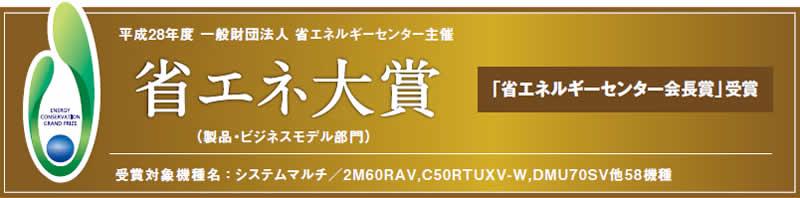 省エネ対象「省エネルギーセンター会長賞」受賞