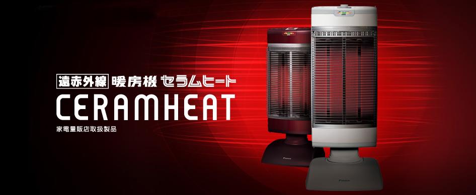 遠赤外線 暖房機 セラムヒート